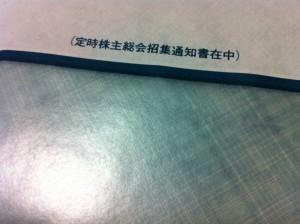 株主総会招集通知書