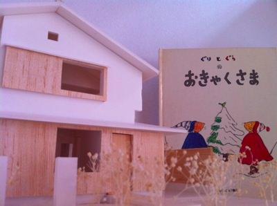 ありがとうの家模型