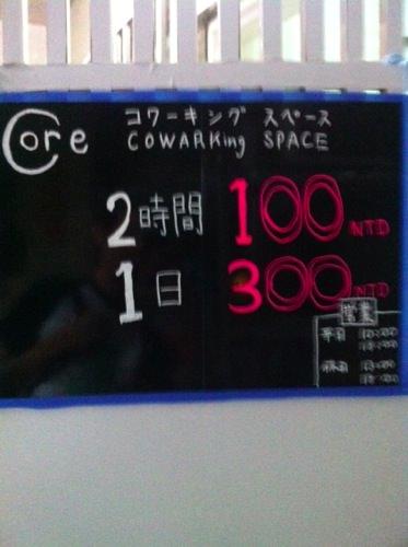 台湾のコワーキングスペース「@Core」