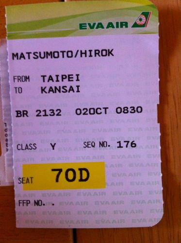 エバー航空の航空券2