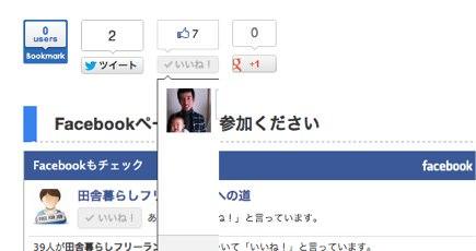 ブログに貼るFacebookのいいね ボタンに拡散力を付ける方法 | cocowa