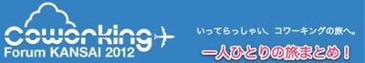 コワーキング フォーラム関西 2012