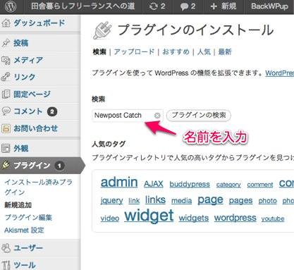 プラグインのインストール  cocowa  WordPress