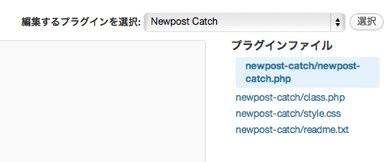 プラグイン編集  cocowa  WordPress