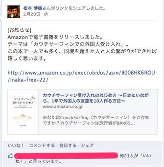 Facebookで宣伝