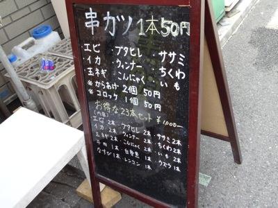 串カツ1本50円