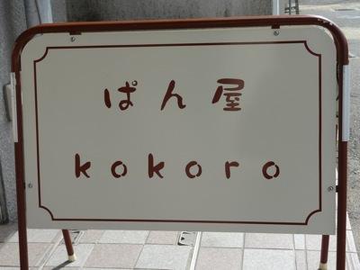 ぱん屋kokoro