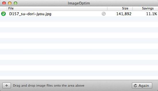 ImageOptimで圧縮後