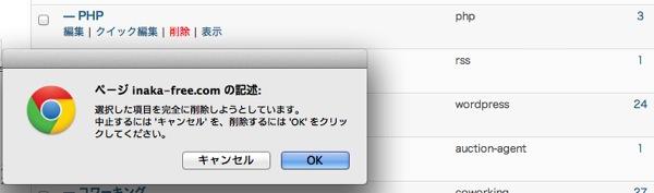 phpカテゴリの削除