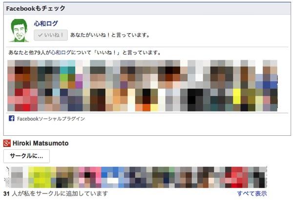 FacebookページとGoogle+フォロワー
