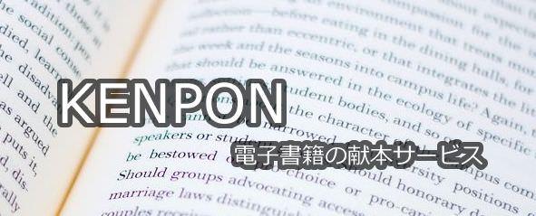 KENPON 電子書籍の献本サービス