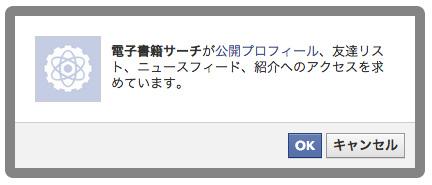 KENPON_Facebook認証