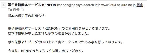 KENPON送信完了メール