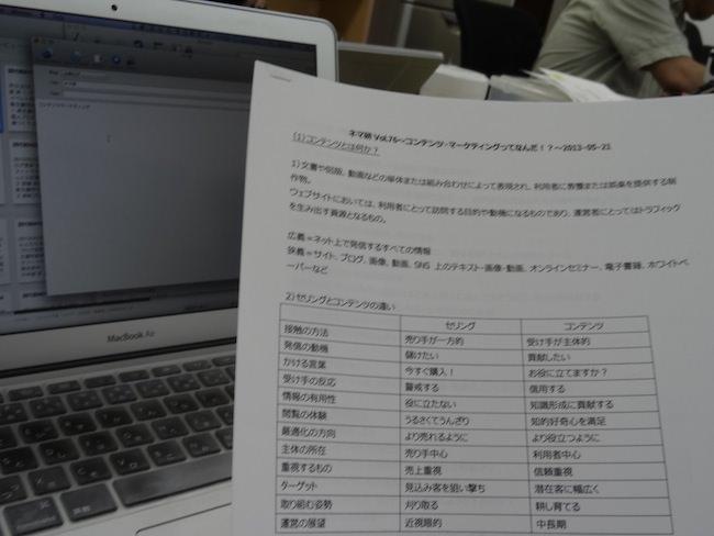 ネマ研で勉強するぞ!