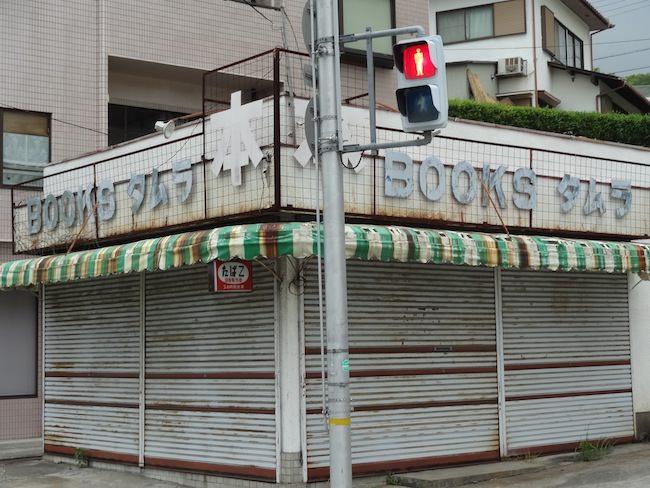 booksタムラ