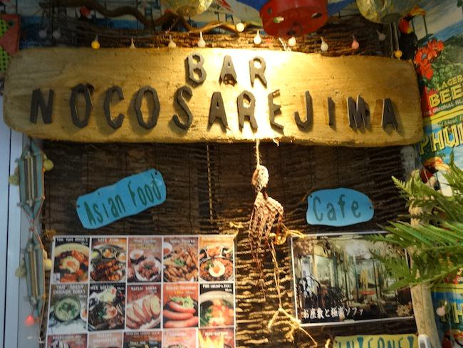 Bar NOCOSAREJIMA