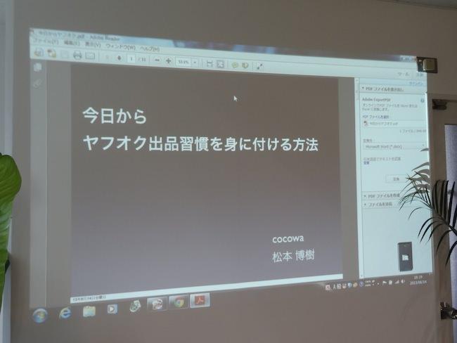 スライドの一部
