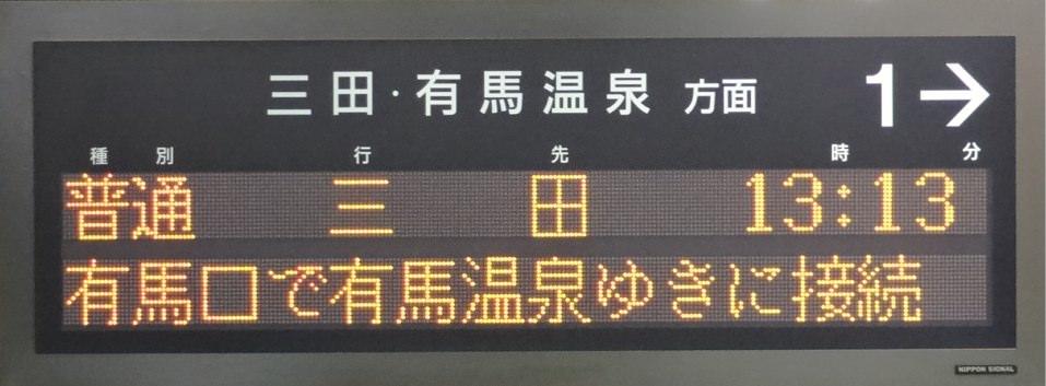 北鈴蘭台駅の看板