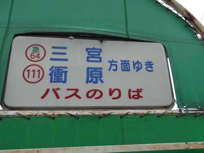 箕谷駅前のバスのりば
