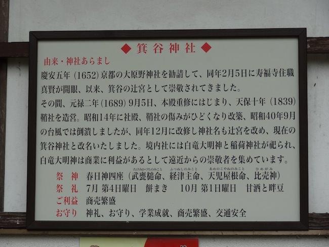 箕谷神社の説明