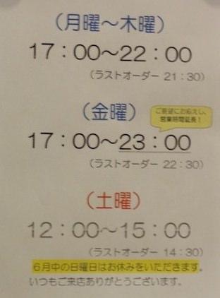 北神餃子の営業時間