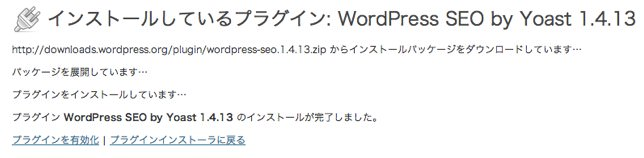 WordPress SEO by Yoast有効化