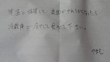 やまむさんからの手紙