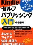 出版したい方へ!電子書籍の作り方に関する紙の本 全5冊まとめ