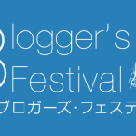 ブロガーズフェスティバルへの期待と不安 #ブロフェス2013