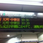 横浜の元町・中華街は神戸の南京町よりスケールが大きかった
