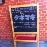 横浜のコワーキングスペース「タネマキ」に行ってきました