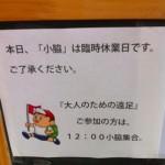 京都の小脇のイベント「大人のための遠足」に参加してきました。