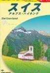 スイス旅行に行く前に読んでおくといいことがあるかも的なページ