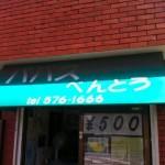 神戸新開地近くの「パパスべんとう」は500円で満腹間違いなし!