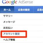 全てのWebマスター、ブロガー必見!Google AdSenseで絶対にしておくべき2つの設定