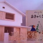 家づくりの参考に!「ありがとうの家」完成までのストーリー
