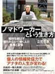 [書評]ノマドワーカーという生き方 立花 岳志