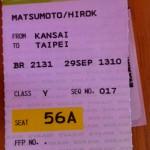 台湾行きに使ったエバー航空体験記