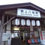 そうだ、旅に出よう!で、岐阜の郡上八幡に行ってきました