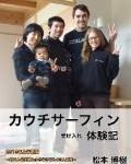 2冊目の電子書籍「カウチサーフィン受け入れ体験記 2013年上半期版」を発売するまでの経緯
