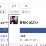 [HELP!!]ブログ記事のFacebookのいいね!を押した時にコメント欄が切れて表示されない件