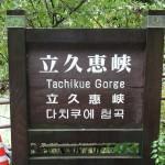 【出雲旅行記】雨で誰もいない立久恵峡は秘境と呼べる場所!