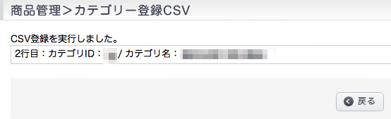 EC CUBE カテゴリー登録CSV