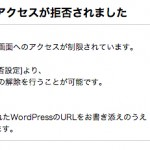 エックスサーバーとCloudflare併用時に「WordPress管理画面のアクセスが拒否されました」と出た場合の対処法
