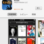 意外に知らない!?Kindle本がスマートフォンで読める件