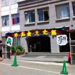 兵庫県立夢野台高等学校の文化祭に行ってきました