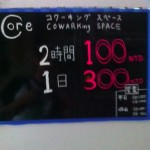 台湾のコワーキングスペース「@CORE」に行ってきました!