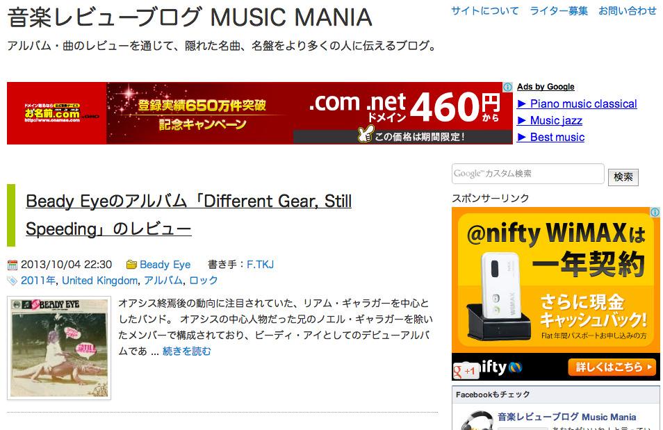 音楽レビューブログ MUSIC MANIA