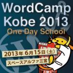 WordCamp Kobe 2013の参加レポと他の方のレポまとめ