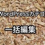 WordPressの投稿のカテゴリを一括変更する方法